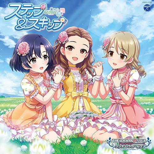 THE IDOLM@STER CINDERELLA GIRLS STARLIGHT MASTER for the NEXT 02 ステップ&スキップ