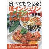 食べてもやせる!低インシュリンダイエット手作り健康レシピ最新版―究極ダイエット成功マニュアル (タツミムック―らくらく健康BOOKS)