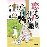 恋する仕立屋 (小学館文庫)