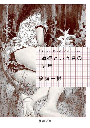 道徳という名の少年 (角川文庫)の詳細を見る