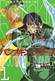 Pumpkin Scissors コミックセット (KCデラックス) [マーケットプレイスセット]