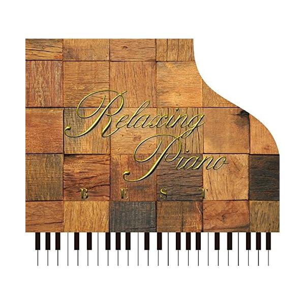 リラクシング・ピアノ~ベストジブリ・コレクションの商品画像