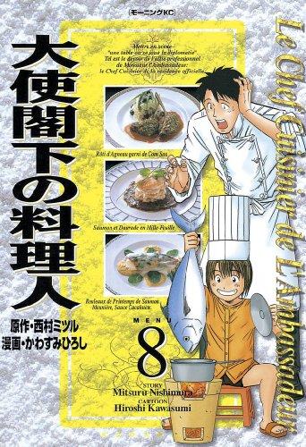 大使閣下の料理人(8) (モーニングコミックス)