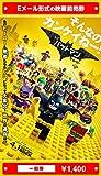 『レゴ(R)バットマン ザ・ムービー』映画前売券(一般券)(ムビチケEメール送付タイプ)