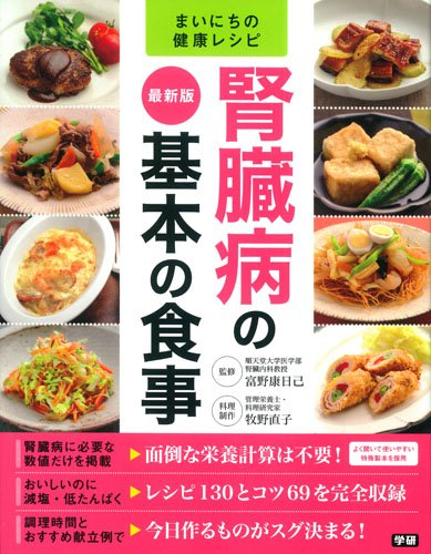 最新版 腎臓病の基本の食事 (まいにちの健康レシピ)