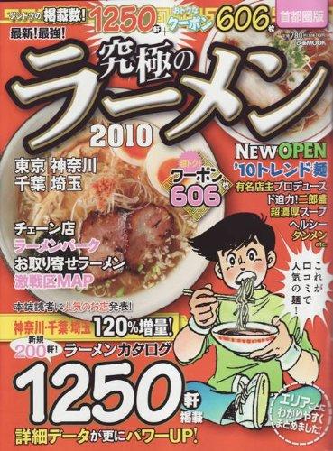 最新!最強!究極のラーメン 2010 首都圏版 (ぴあMOOK) -
