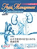 Fluid Management Renaissance 2016年4月号(Vol.6 No.2) [雑誌]