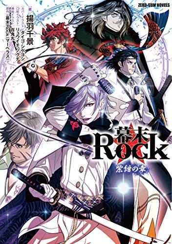 幕末Rock 紫紺の章 (ZERO-SUM NOVELS)の詳細を見る