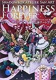 Shadowbox Atelier San Art Happiness Forever―Miho Fujita & Shadowbox Collaboration Art Book シャドーボックスによる藤田三歩アートブック