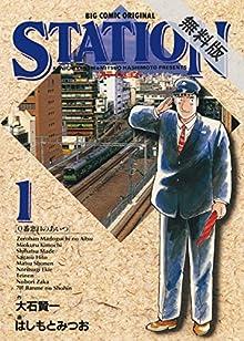 ステイション(1)【期間限定 無料お試し版】 (ビッグコミックス)