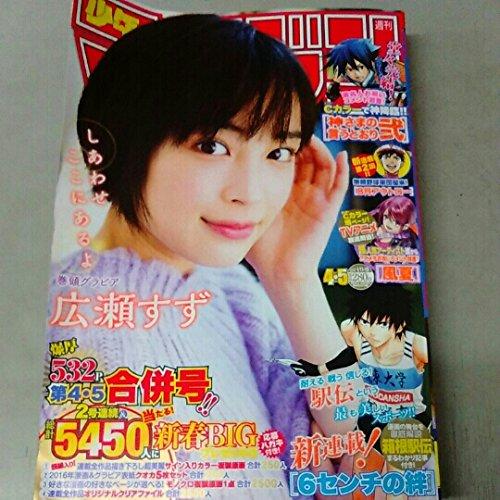 週刊少年マガジン 2017年1月15日号 No.04・05