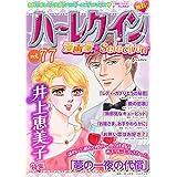 ハーレクイン 漫画家セレクション vol.77 (ハーレクインコミックス)