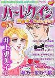 ハーレクイン 漫画家セレクション vol.77