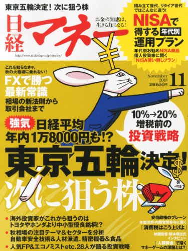 日経マネー 2013年 11月号の詳細を見る