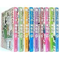 僕とシッポと神楽坂 コミック 1-9巻セット (オフィスユーコミックス)