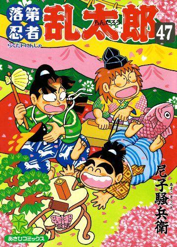 落第忍者乱太郎(47) (あさひコミックス)