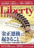 The Liberty (ザリバティ) 2017年 12月号 [雑誌] ザ・リバティ