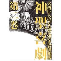 神聖喜劇 第二巻 (幻冬舎単行本)