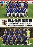 日本代表 激闘録 U-23日本代表&なでしこジャパン ロンドンオリンピック2012 サッカーアジア地区最終予選 [DVD]の画像