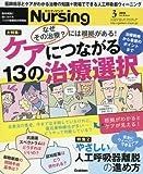 月刊ナーシング 2018年 03 月号 [雑誌]