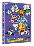 ギャグ漫画家大喜利バトル!! 2010[DVD]