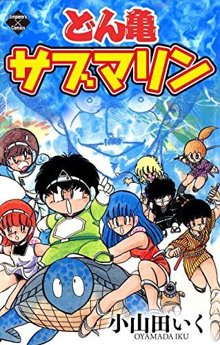 どん亀サブマリン (エンペラーズコミックス)