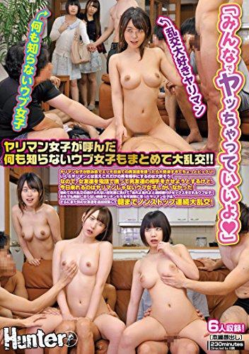 """""""人人都 yatcha 好心"""" 知道 Houdai 女人叫 yariman 女孩一起大狂歡! Yariman 女孩的好色的雇傭兵塞希的傢伙。 獵人(HHH) [DVD]"""