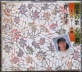 日本の歌 心の歌