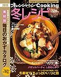 2013冬レシピ (オレンジページCOOKING)