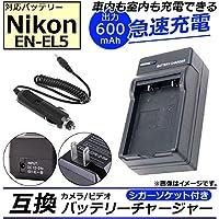 AP カメラ/ビデオ 互換 バッテリーチャージャー シガーソケット付き ニコン EN-EL5 急速充電 AP-UJ0046-NKEL5-SG