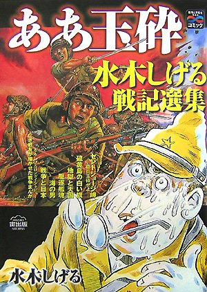 ああ玉砕―水木しげる戦記選集 (戦争と平和を考えるコミック)の詳細を見る