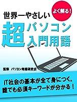 よく解る!世界一やさしい 超パソコン入門用語 (SMART BOOK)