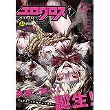 エログロス vol.1 (ムーグコミックス)