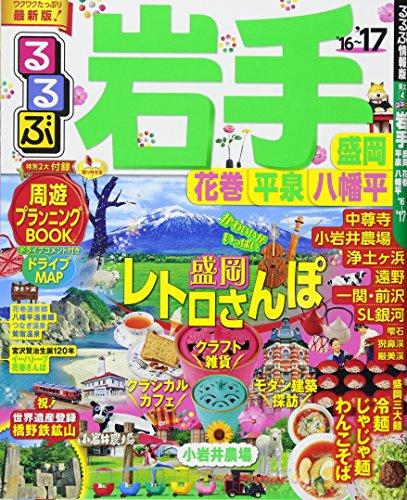るるぶ岩手 盛岡 花巻 平泉 八幡平'16~'17 (国内シリーズ)