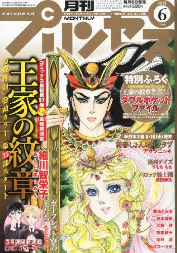月刊 プリンセス 2012年 06月号 [雑誌]