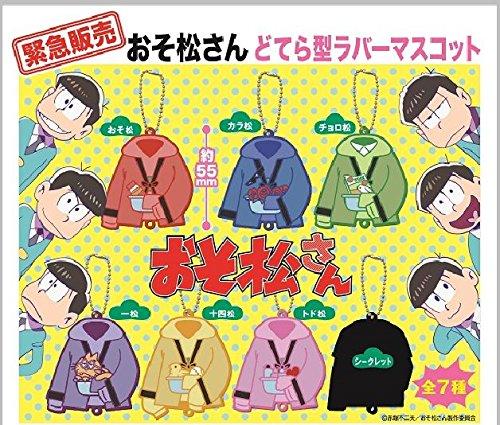おそ松さん どてら型ラバーマスコット シークレット入り 全7種 アイピーフォー ガチャポン