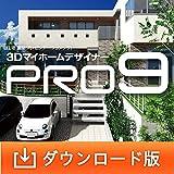 3DマイホームデザイナーPRO9 ダウンロード