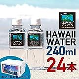 【240ml×24本入り】 ハワイウォーター ペットボトル Hawaiiwater 超軟水 純度99%ウルトラピュアウォーター