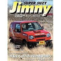 Jimny SUPER SUZY (ジムニースーパースージー) 2007年 04月号 [雑誌]