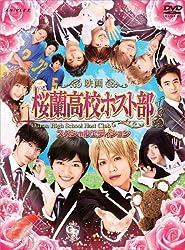 【動画】映画 桜蘭高校ホスト部