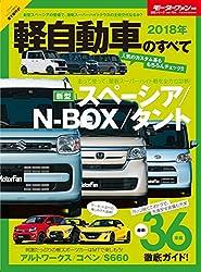 2018年 軽自動車のすべて (モーターファン別冊 統括シリーズ Vol.104)