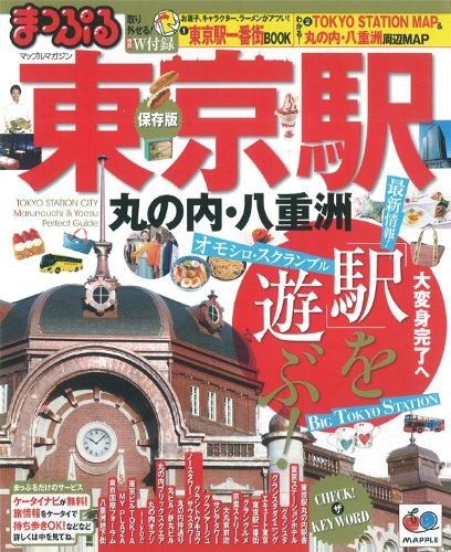 まっぷる東京駅 (マップルマガジン)の詳細を見る