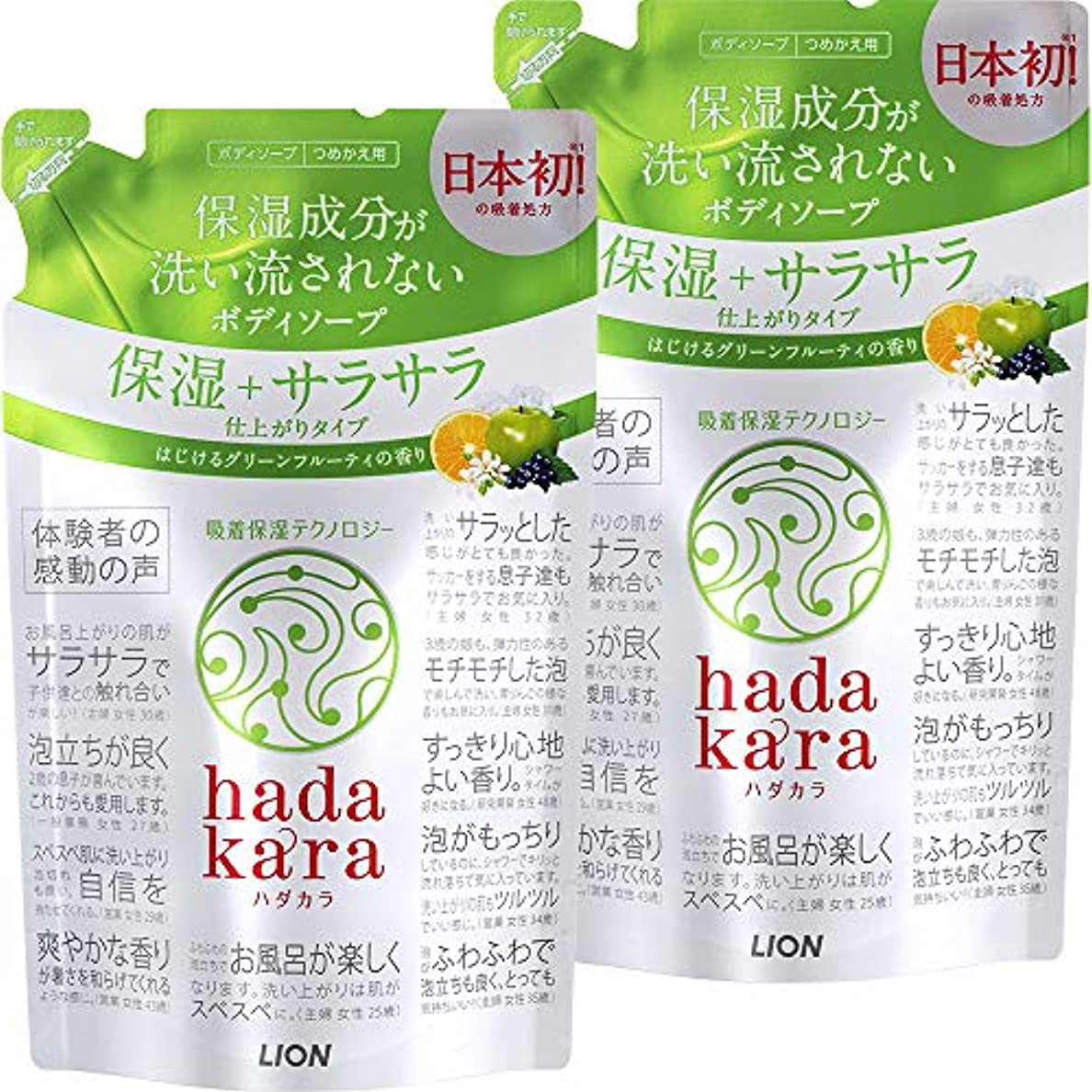 決済柔らかいどんなときも【まとめ買い】hadakara(ハダカラ) ボディソープ 保湿+サラサラ仕上がりタイプ グリーンフルーティの香り 詰め替え 340ml×2個パック