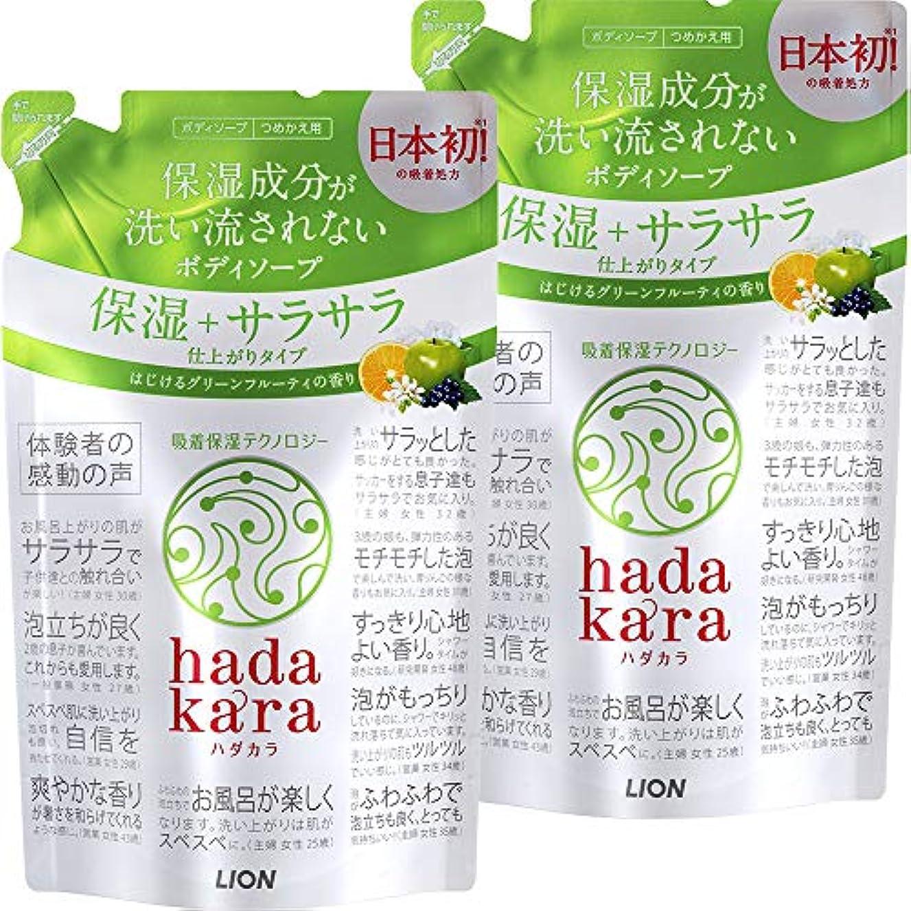 たとえマラソン列車【まとめ買い】hadakara(ハダカラ) ボディソープ 保湿+サラサラ仕上がりタイプ グリーンフルーティの香り 詰め替え 340ml×2個パック