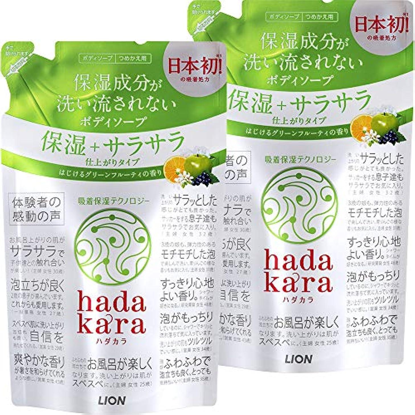 葉っぱ浪費寄り添う【まとめ買い】hadakara(ハダカラ) ボディソープ 保湿+サラサラ仕上がりタイプ グリーンフルーティの香り 詰め替え 340ml×2個パック