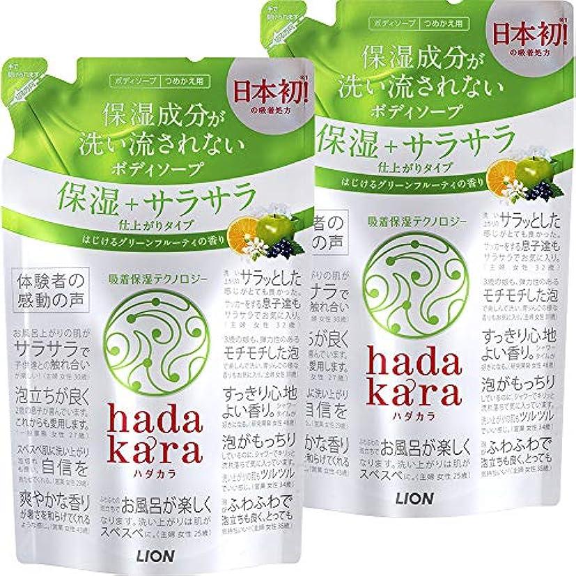 スキャンダラス類人猿サイズ【まとめ買い】hadakara(ハダカラ) ボディソープ 保湿+サラサラ仕上がりタイプ グリーンフルーティの香り 詰め替え 340ml×2個パック