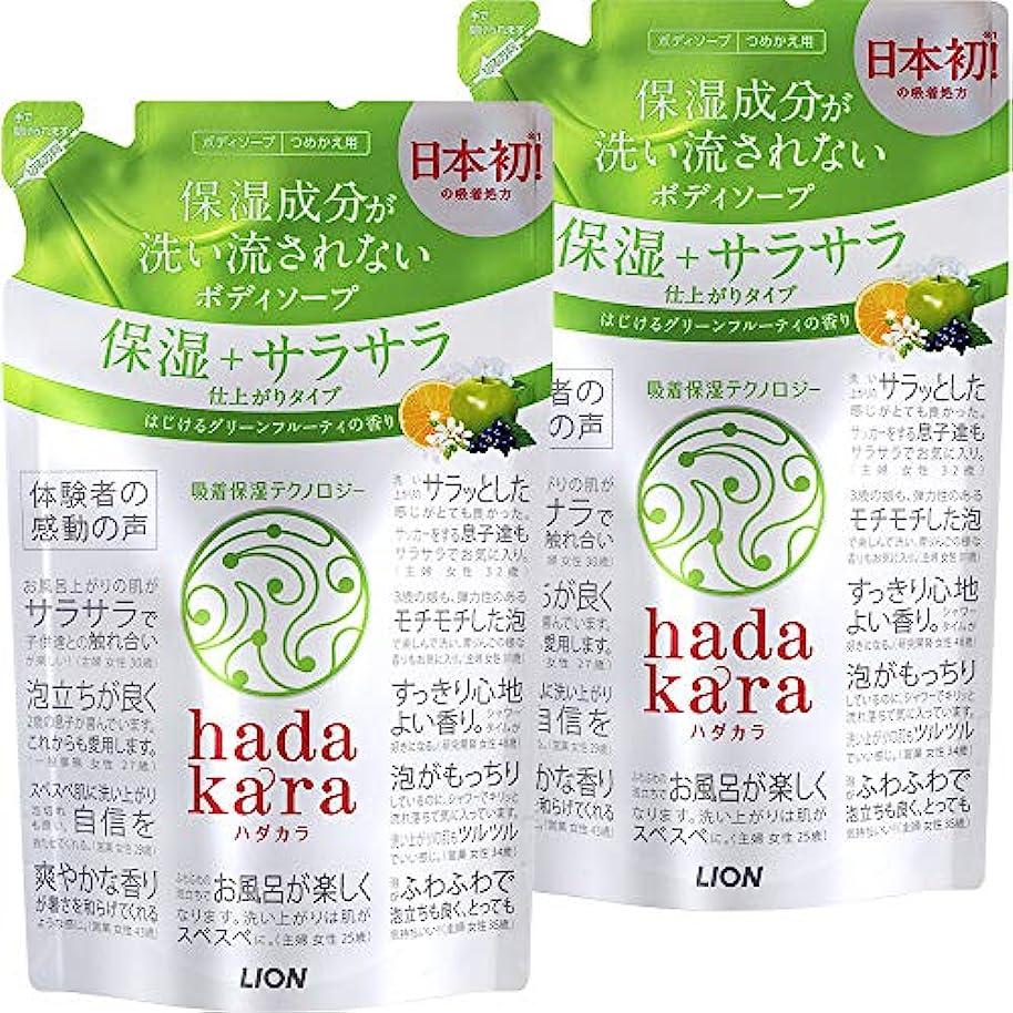 コンプライアンスひいきにする終わった【まとめ買い】hadakara(ハダカラ) ボディソープ 保湿+サラサラ仕上がりタイプ グリーンフルーティの香り 詰め替え 340ml×2個パック