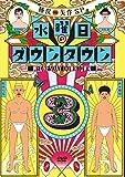 【初回数量限定 マフラータオル付】水曜日のダウンタウン3[YRBN-91047][DVD]