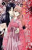 ヴァンパイア 浪漫式 1 (プリンセス・コミックス)