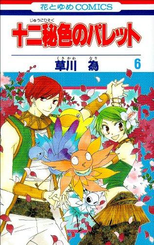 十二秘色のパレット 第6巻 (花とゆめCOMICS)の詳細を見る